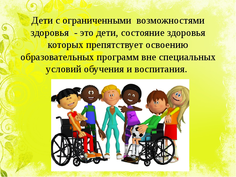 Поздравление детей с ограниченными возможностями